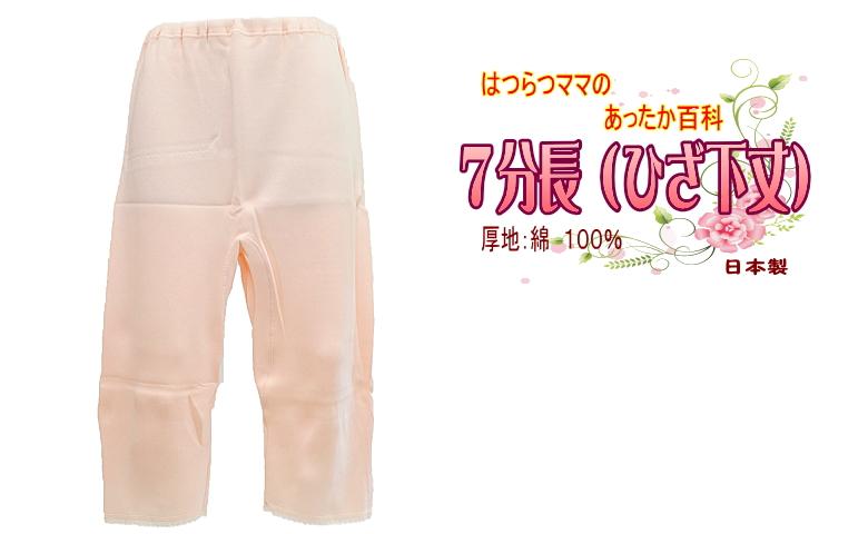 婦人 時間指定不可 ギフト 綿100%厚地7分長 はつらつママの あったか百科 Mサイズ日本製