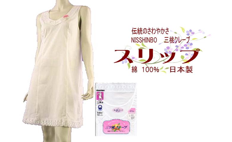 お洗濯の回数が増えても型崩れせず 今だけスーパーセール限定 サラサラした肌触りが変わらないのが 長く夏の定番として愛される理由 新発売 三つ桃 婦人クレープ肌着さらりと涼しい綿100%クレープ生地日本製ラン型丸スリップMサイズ メール便可