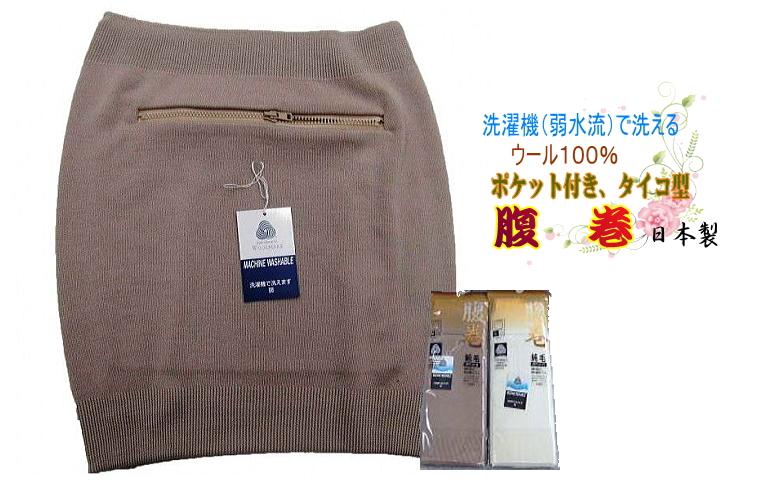 洗濯機 弱水流 で洗濯できるトーア紡ウール お金を節約 誕生日プレゼント 100% 日本製 Mサイズ薄手タイプでも抜群の保温力 腹巻 ポケット付タイコ型