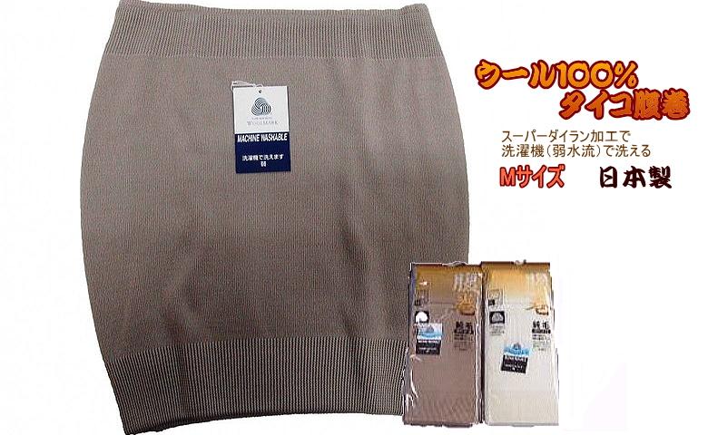目立たず ☆正規品新品未使用品 でも暖かさ抜群 ウール100% タイコ腹巻 Mサイズ 値引き 日本製スーパーダイラン加工で洗濯機 で洗えます 弱水流