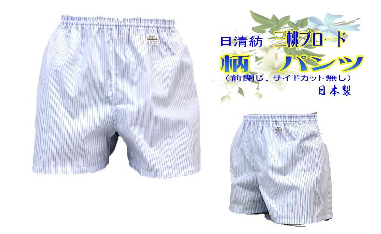 三つ桃 ブロード パンツ 柄 期間限定で特別価格 前閉じ LLサイズ日清紡 贈答 ゆったりでフィットの立体製法ウェスト2本ゴム 入れ替え可能 日本製