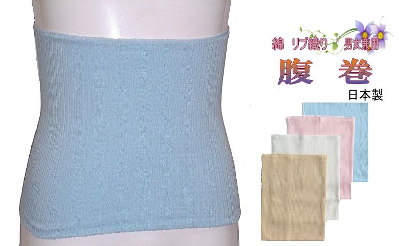 綿リブ腹巻 日本製 オールシーズン使用 M Lサイズウレタン テレビで話題 通販 激安 ゴム入りのリブ織で伸縮性が良く 天然素材 2重折りタイプ 素材で吸汗性にも優れている 綿 男女兼用