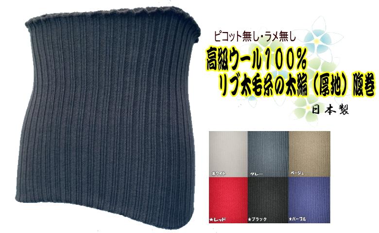 高級ウール100% 日本製リブ太毛糸の太編 新作入荷!! 厚地 腹巻 売れ筋ランキング Lサイズ30L