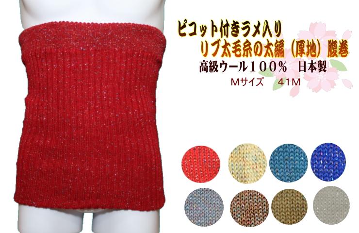 高級ウール100% AL完売しました 日本製ピコット付きラメ入り 太毛糸のリブ太編 厚地 Mサイズ男性用 腹巻 41M 実物