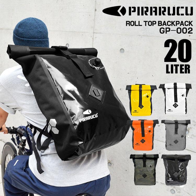 d4e1e96406 防水リュックpirarucuピラルクリュックサックバックパックデイバッグ防水バッグ防水バッグ大容量