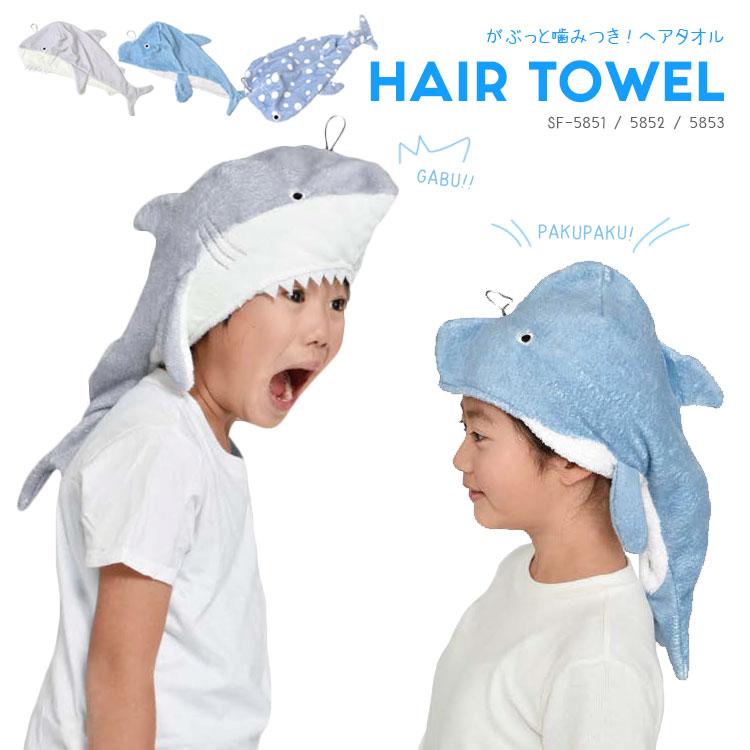 がぶっと噛みつき!食べられてるみたいなヘアタオルSF-5851 SF-5852 SF-5853 2020tis タオルキャップ 子供 大人 男の子 女の子 吸水 速乾 ヘアタオル サメクジラ キッズ レディース スイミング スクール 水泳 お風呂上り ホオジロザメ ジンベイザメ おしゃれ 可愛い マイクロファイバー ロングヘア ショートヘア スナップボタン ふわふわ ヘアドライキャップ