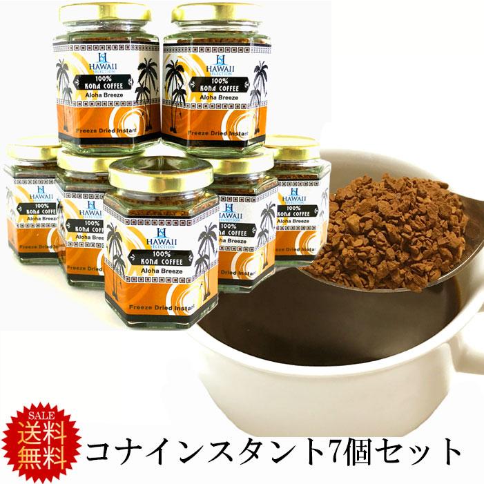 送料込みコナコーヒー インスタント 7個 100%コナコーヒー ハワイセレクション  お手頃価格 【ハワイセレクション 1.5oz (42.52g)33杯分】美味しいアイスコーヒーにもなります