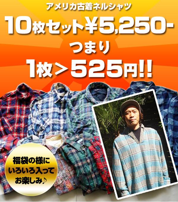 卸売事業スタート記念特価!◆ 古着 卸売 ネルシャツ 10枚セット◆