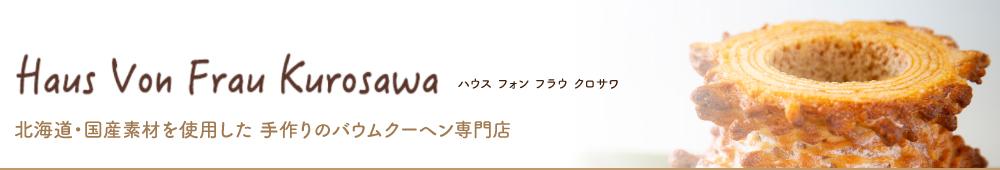 Haus Von Frau Kurosawa:ハウスフォンフラウクロサワは道産・国産素材使用の手作りバウム専門店です