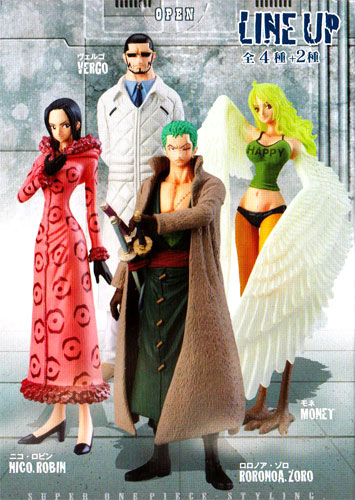 All six kinds of entering Bandai ONE PIECE super one piece styling BATTLE IN THE LABORATORY rare color sets