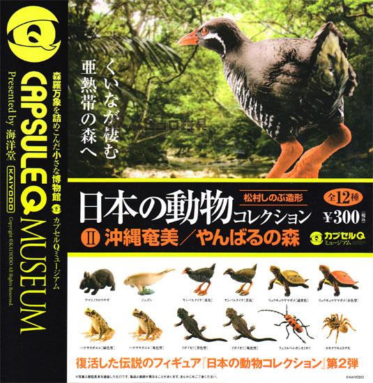 海洋堂胶囊Q博物馆日本动物收集II冲绳奄美/山原的森8种asotosetto