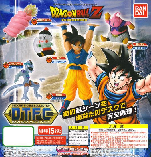 バンダイ ドラゴンボールZ DTFC デスクトップフィギュアコレクション ☆全5種セット★