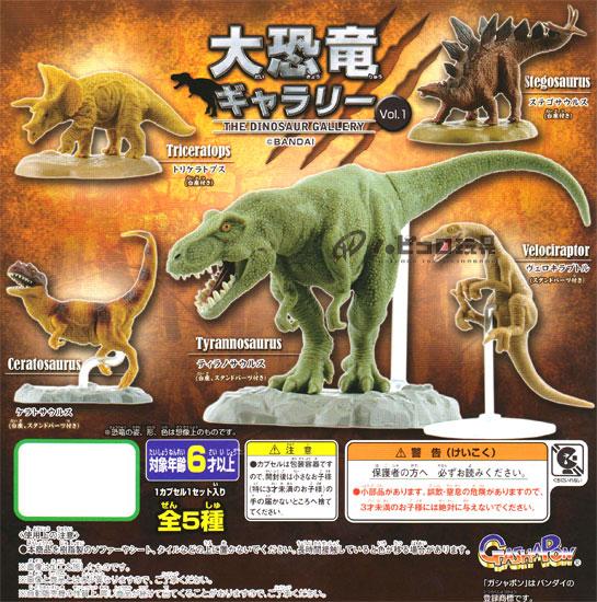 Bandai dinosaurs Gallery - THE DINOSAUR GALLERY-Vol.1 5 set