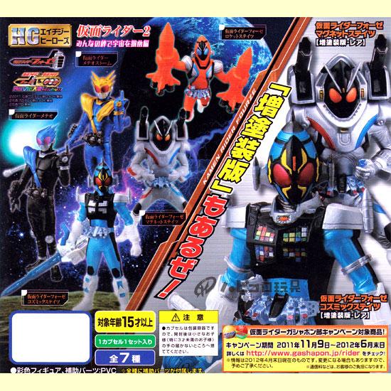 Seize the universe Bandai HG heroes Kamen Rider 2 guys in Ed normal-set of 5