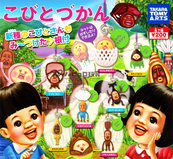 Takaratomy Arts flattery of tennis new gnomes FIR-rooted with ♪ 7pcs