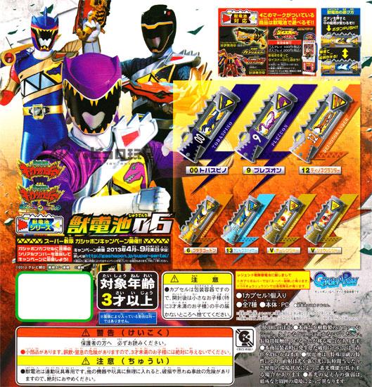 Bandai beast power squadron the Kung-Liu beast battery 06 draft 6 type set