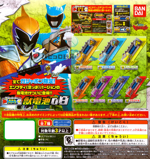 I sort six kinds of a without Bandai beast electric squadron キョウリュウジャー beast battery 08 and set it