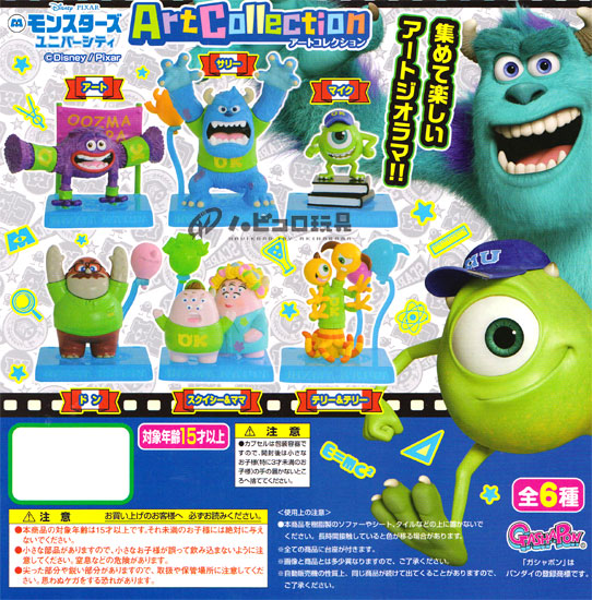 Bandai Disney / PIXAR monsters, University Art Collection art collection set of 6 pieces