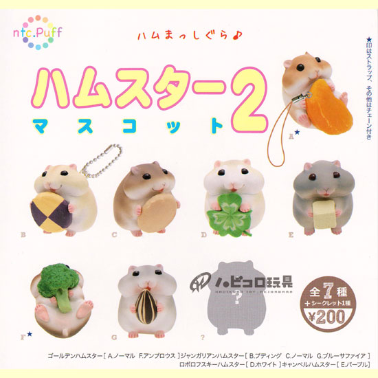 Set of 8 all odd story Club ntc.puff Hamster mascot 2 secret one species