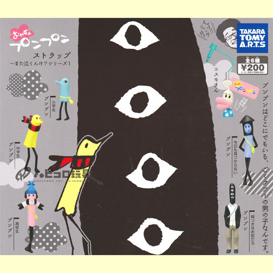 Takaratomy Arts oyasumi punpun strap-also cry installation? Set of 6 1 series