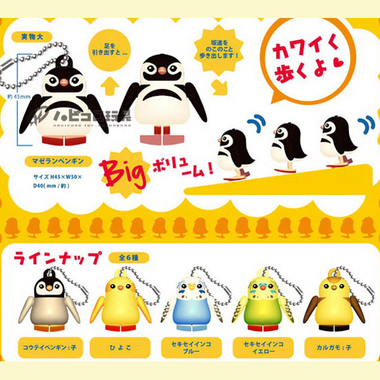 Erica Japan blindly mascots-animals of birds-set of 6