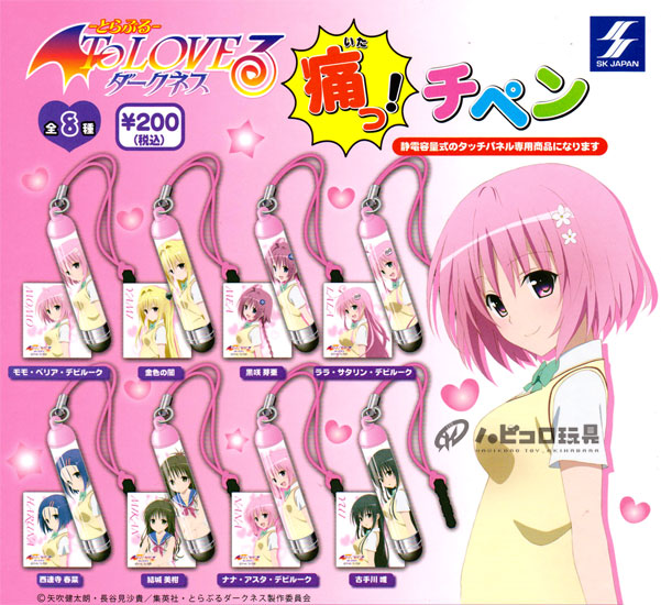 An S Kay Japan TO LOVE る darkness ache! All eight kinds of チペン sets