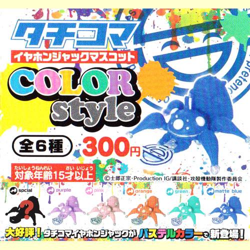 联合生产性攻击壳机动队tachikomaiyahonjakkumasukotto COLOR style☆全6种安排★