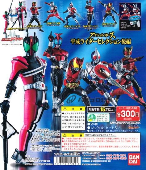 Bandai Kamen Rider poses Heisei rider selection part all 6 pieces