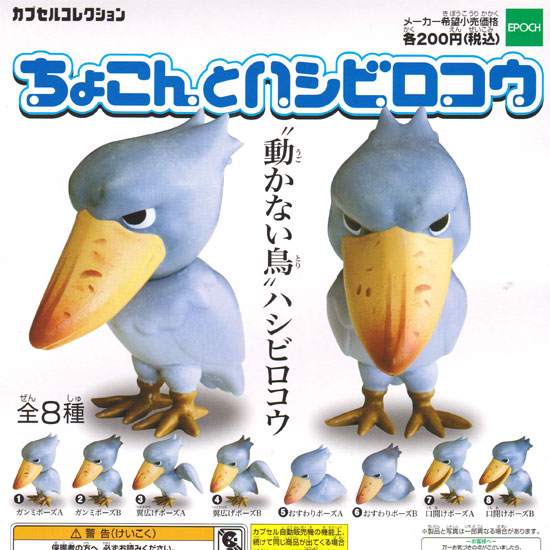Epoch capsule collection demurely shoebill ☆ type 4 species set ★