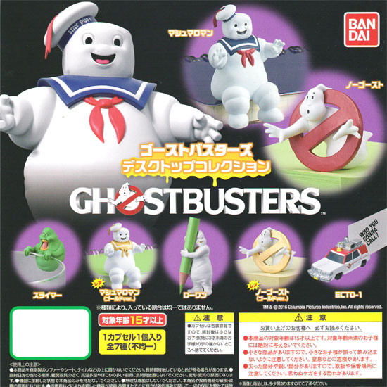 Bandai GHOST BUSTERS Ghostbusters desktop collection ☆ normal ver     with  four set ★
