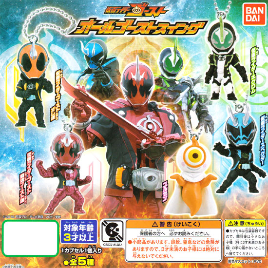 Bandai Kamen Rider ghost-all ghost swing ☆ all five is set ★
