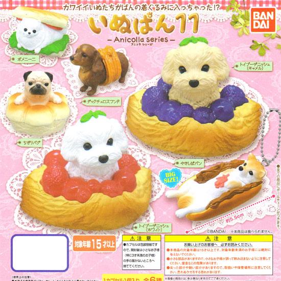 含万代-Anicolla series-inupan 11☆的5种安排★