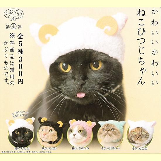漂亮的怪事俱乐部猫面具 # 4 可爱 kohitsuji 陈 ☆ 所有五集的 ★