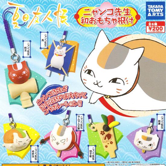 爽快感。 艺术夏目漱石的朋友预订 nyanko 老师洼玩具挂坠 ☆ 所有 6 种集的 ★。
