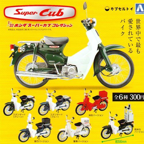 All six kinds of AOSHIMA Aoshima 1/32 Honda Super Cub collection ☆ sets★