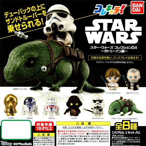BANDAI STARWARS this character! All eight kinds of Star Wars collection 04  - tattoo in - sets