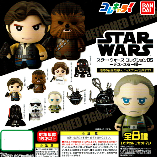 BANDAI STARWARS this character! All eight kinds of Star Wars collection 05  - death star edition - sets