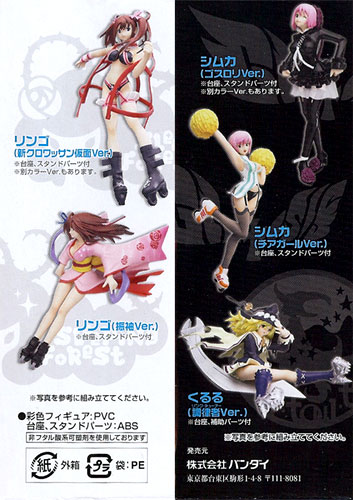 !All seven kinds of special price SALE! Bandai figure skating Meister air gear featuring girls trick sets