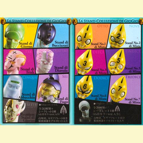 Bandai mask collection Jojo's bizarre stand collection-Jojo's bizarre  adventure part v Golden wind ~ set of 27