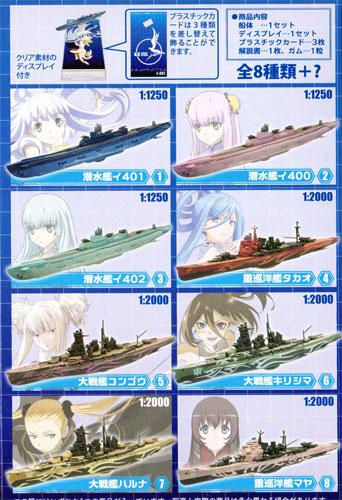 F-玩具蓝钢琶音-Ars Nova 雾舰队模型 ☆ 秘密与所有九种集 ★