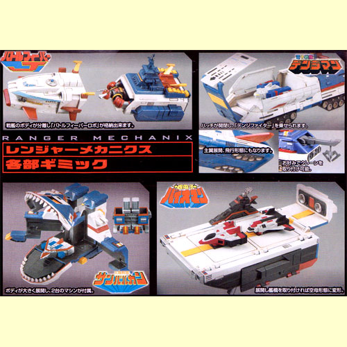 All four kinds of mega house COSMO FLEET COLLECTION supermarket squadron Ranger mechanics sets