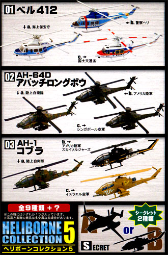 F-1 / 144 WORK SHOP Vol.26 heliborne collection set of 5 normal 9