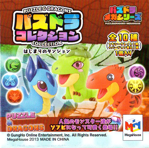Megahouse - PUZZLE &DRAGONS-puzzdra collection of the beginning Dungeon all 11 pieces