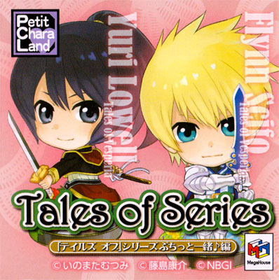"Megahouse Petit Chara land ""Tales of"" series Petit I and together! Ed 7pcs"