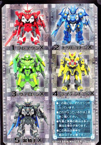 Evan is Tenchi night TENKAI KNIGHT X mode Super art Figure ☆ 5 kinds set ★.