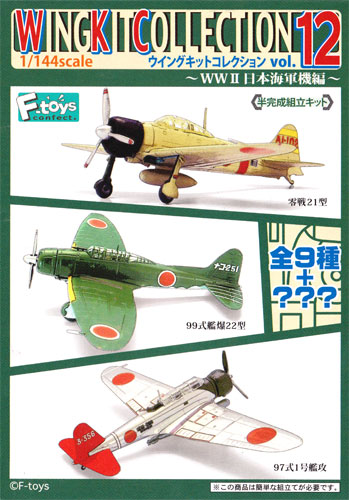 All 12 kinds of entering F-toys 1/144scale wing kit collection Vol.12 - WWII Sea of Japan military plane - secret sets
