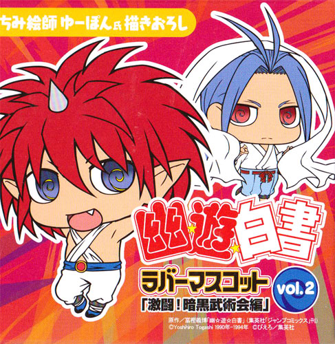 "Union-creative Yu Yu Hakusho rubber mascot vol.2 ""fierce battle! Dark martial arts association ""secret with all 5 pieces"