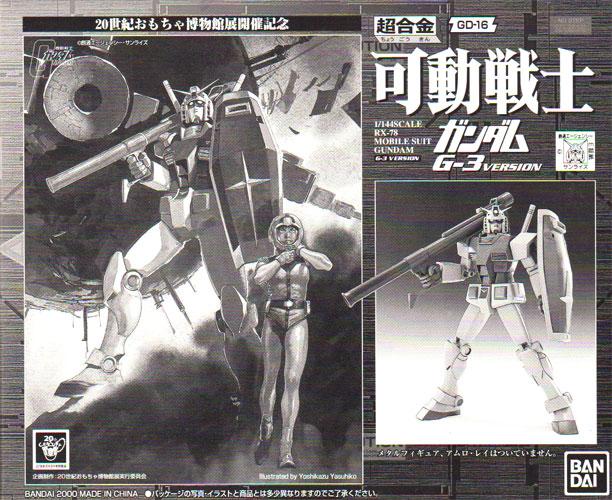 【中古】バンダイ 超合金 可動戦士ガンダム G-3 VERSION