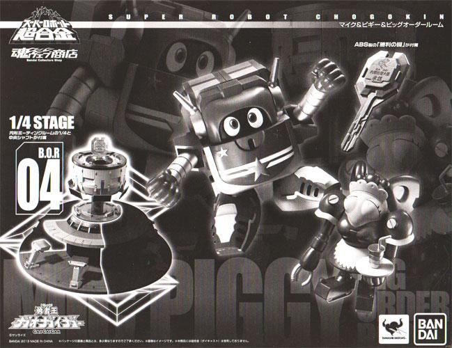 バンダイ スーパーロボット超合金 勇者王ガオガイガー マイク&ピギー&ビッグオーダールーム 【魂ウェブ商店限定】