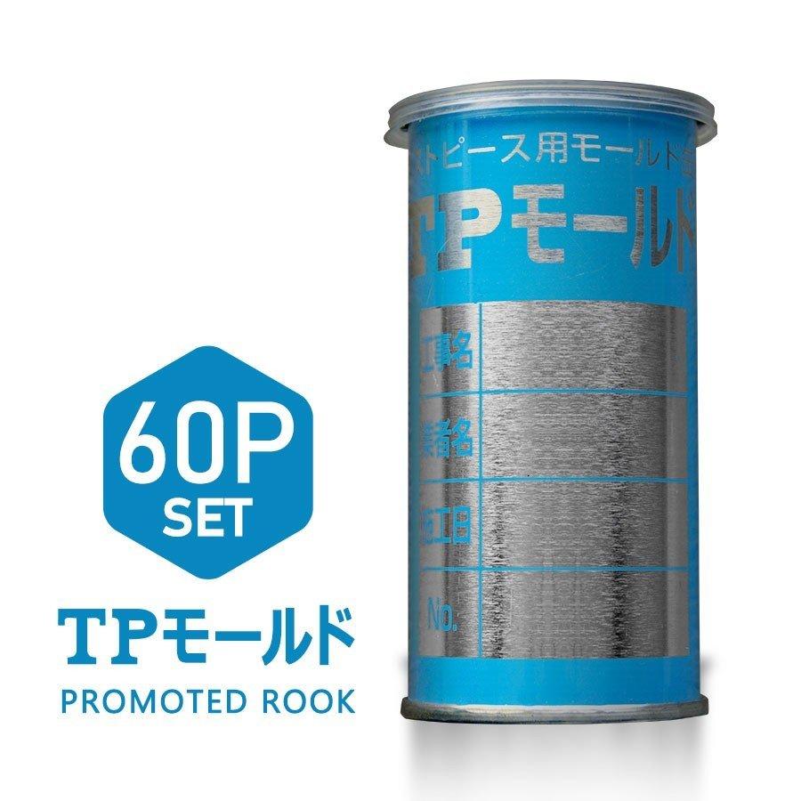 返品送料無料 TPモールド 1箱 60缶入 正規品